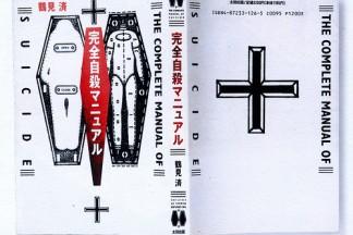 SAMOBÓJSTWA W JAPONII  podrecznik